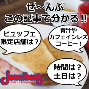 【ジョナサン】ビュッフェが話題!時間や、土日、スープやパンケーキはあるの?