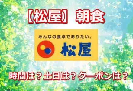 【松屋】朝食メニューはおかわり自由?選べる小鉢は?おすすめは?時間、土日は?