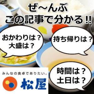 【松屋】朝食メニューはおかわり自由?+60円で大盛に!時間、土日、メニューとカロリーがすべて分かる!
