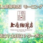 【上島珈琲店】食べ放題モーニングとは?何時まで?テイクアウトは?