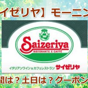 【サイゼリヤ】モーニングビュッフェが話題!時間は?店舗は?気になる価格は?