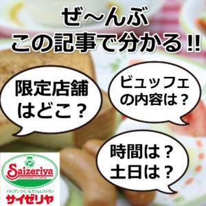 【サイゼリヤ】モーニングビュッフェが停止中!限定5店舗!時間は?価格は?