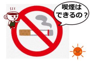 びっくりドンキーは喫煙できるのか